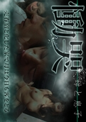 Jukujo-Club 6016 – 慟哭 變成妓院的房子 後編