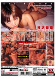 th 00594 Pheromone Body Catch 1 123 146lo Pheromone Body Catch