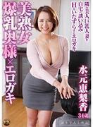 [EMEN-024] 美熟女爆乳奥様×エロガキ 水元恵梨香
